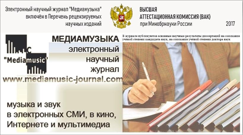 Электронный научный журнал. Перечень ВАК